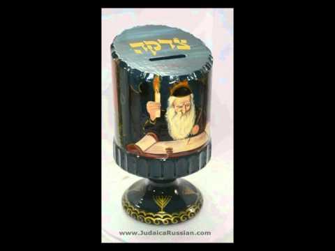 Jewish Gifts - Tzedakah Box