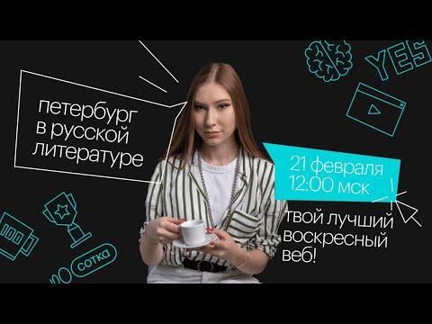 Петербург в русской литературе | ЕГЭ ЛИТЕРАТУРА 2021 | Онлайн-школа СОТКА