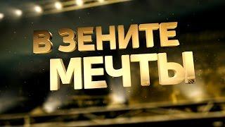 """Премьерный показ фильма """"В зените мечты""""  - Faker"""