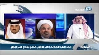 الغامدي: المملكة لم تكن يوما دولة اعتداء.. ومن عام 1995 قطر تدعم الإرهاب ماليا وإعلاميا ولوجستيا