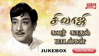 சிவாஜியின் சூப்பர் பாடல்கள் | Super Hit Tamil Audio Songs...