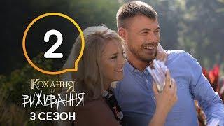 Кохання на виживання - Сезон 3 - Выпуск 2 - 5.09.2018