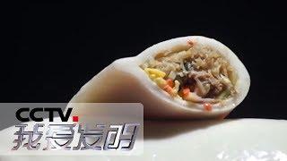 《我爱发明》 20190514 美味创意秀 1| CCTV科教