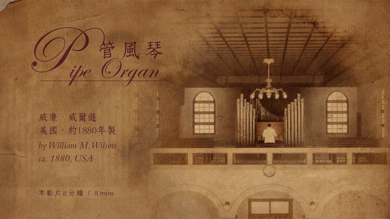 台灣管風琴協會