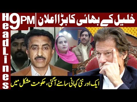 another-big-twist-in-sahiwal-tragedy-by-victim-brother-|-headlines-&-bulletin-9-pm-|-25-jan-2019