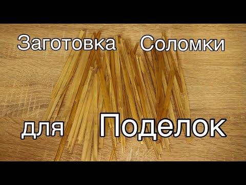 Как подготовить солому для аппликации