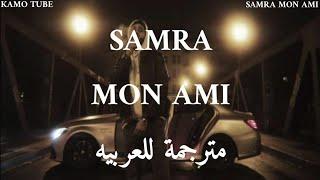 Samra mon ami سامراء مترجمة للعربيه