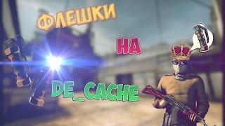 ЛУЧШИЕ ФЛЕШКИ НА КАРТЕ DE_CACHE