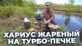 Рыбалка в дикой тайге Готовим рыбу на Турбо печке Возвращение домой