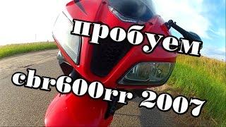 любительский тест-драйв Honda cbr600rr 2007, такую хочу себе(ВК - https://vk.com/club122233646., 2016-08-18T05:52:48.000Z)