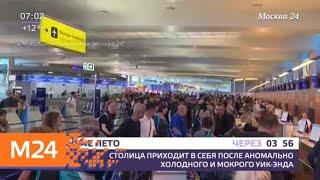 Актуальные новости России и мира за 1 июля - Москва 24