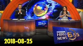 Hiru News 6.55 PM | 2018-08-25 Thumbnail
