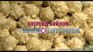Апгрейд бойлов Live System CCMOORE (русская озвучка)