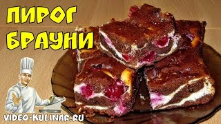 """Пирог """"Брауни"""" с творогом и вишней (Brownie)"""