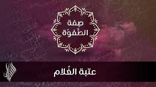 عتبة الغُلام - د.محمد خير الشعال