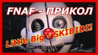 Фнаф - Прикол по игре фнаф! Little Big - Skibidi!)