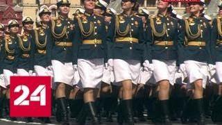 Марш парадных расчетов по Красной площади: впервые прошли юнармейцы и девушки-курсантки - Россия 24