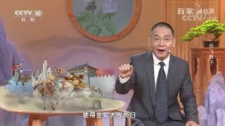 [百家说故事]岳飞教子| 课本中国 - YouTube