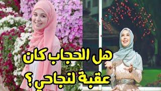 إحسان بن علوش Ihssane benalluch | هل الحجاب كان عقبة في نجاحي ؟! قصتي الكاملة
