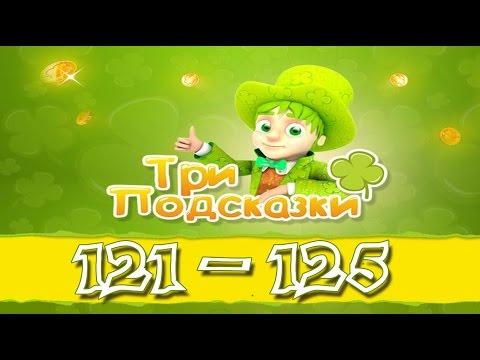 Игра Три подсказки 121, 122, 123, 124, 125 уровень в Одноклассниках и в Вконтакте.