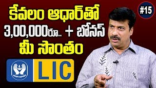 ఆధార్ తో 3 లక్షలు మీ సొంతం | Lic Aadhar Shila Policy| Low Premium In Lic | Best Lic Plans | SumanTV