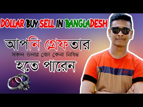 Crypto-currency Has Ban In Bangladesh||Cyber Police Bogura Alert Everyone||Dollar Exchange Site Stop