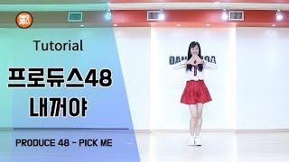 [댄스조아] PRODUCE48(프로듀스48) 내꺼야  안무 [거울모드/튜토리얼]