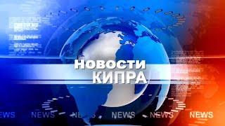 Новости Кипра 08 05