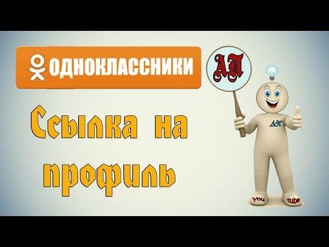 Как получить ссылку на профиль в Одноклассниках? Что такое Id?
