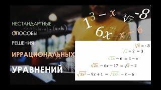 Нестандартные методы решения иррациональных уравнений