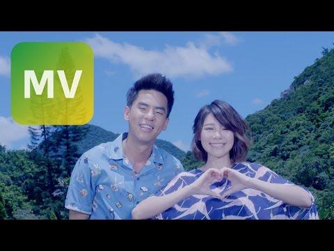 柯有倫 feat. 林明禎《My Only Love》我和我的十七歲(片頭曲)  完整版MV【HD】