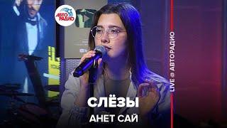 Анет Сай - Слёзы (OST реалити-шоу «Пацанки») спонсор проекта – сеть АЗС \