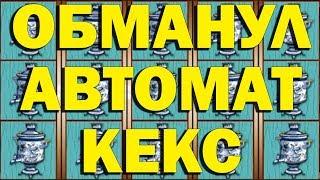 КАК ОБМАНУТЬ КАЗИНО ВУЛКАН В ИГРОВЫЕ АВТОМАТЫ ОНЛАЙН КЕКС!?