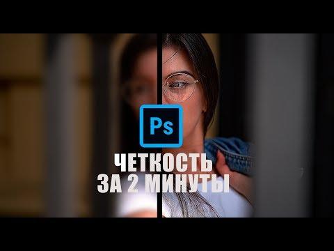 ЧЕТКОСТЬ ЗА 2 МИНУТЫ - Обрабатываем фотографию в Фотошоп(Photoshop) - Быстрый урок