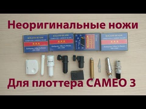 Неоригинальные ножи для плоттера Cameo 3