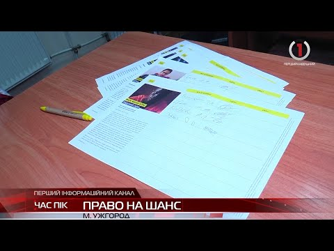 Марафон написання листів: ужгородці рятували життя підписами