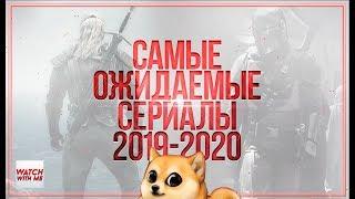 Самые Ожидаемые Сериалы 2019-2020 #WWMТОП6