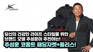 추성훈의 코몽트 패딩자켓+양털 플리스 2종 세트!