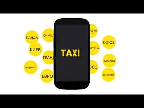 TAXI2 - Заказ такси в Киеве