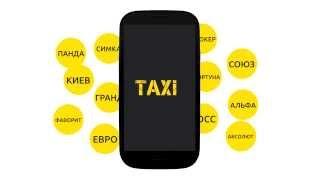 видео онлайн заказ такси в Киеве
