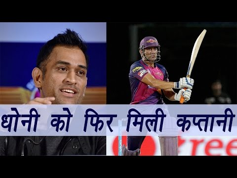 MS Dhoni is back as captain, will lead Jharkhand in Vijay Hazare Trophy | वनइंडिया हिन्दी