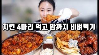 꾸브라꼬숯불두마리치킨 4마리에 밥까지 비벼먹기 먹동이 …