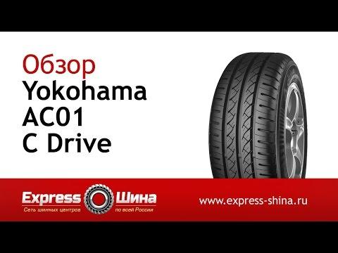 Видеообзор летней шины Yokohama AC01 C Drive от Express-Шины