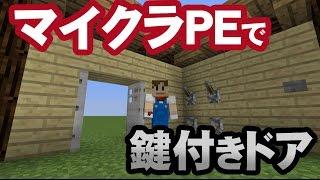 マインクラフトPEで鍵付きドアの作り方[★☆☆] 【マイクラ0.13.0】 thumbnail