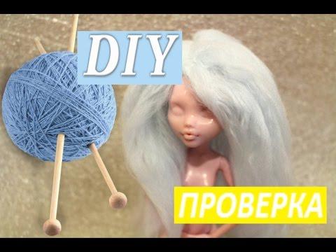 Как сделать парик из ниток для человека своими руками 987