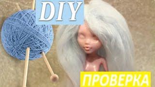 ПРОВЕРКА DIY ДЛЯ КУКОЛ как сделать парик для куклы из ниток. Монстер Хай How to make a wig