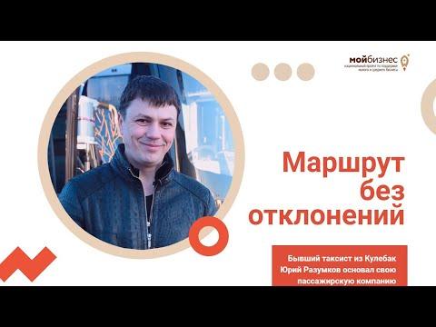 Бывший таксист из Кулебак Юрий Разумков основал свою пассажирскую компанию