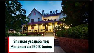 Продается дом-усадьба в Тарасово за 250 Bitcoin, 5 мин на авто от Минска. Элитная недвижимость