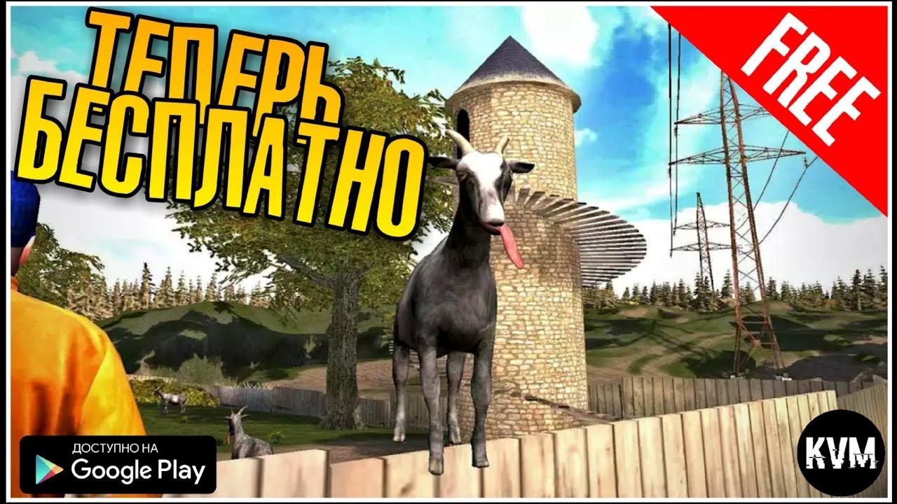 Скачать игру симулятор козла через медиа гет