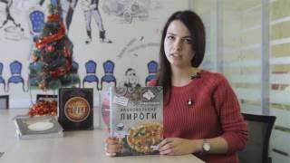Кулинарные новинки и бестселлеры «Эксмо»